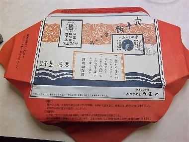 19創業時の包装紙1221