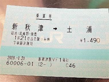 0土浦行乗車券0121