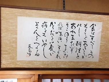 4片倉康雄書0121