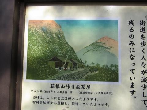 甘酒茶屋(明治14年小林清親筆)