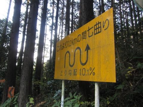 七曲がり標識
