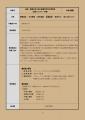 web06-4-1-6-主要事業概要(畜産酪農収益力強化・家畜診療所)_01