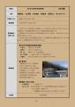 web07-4-1-10-主要事業概要(旧日吉中学校転用・教育総務課)_01