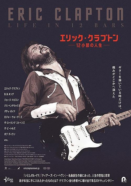 Eric_Clapton_Movie.jpg
