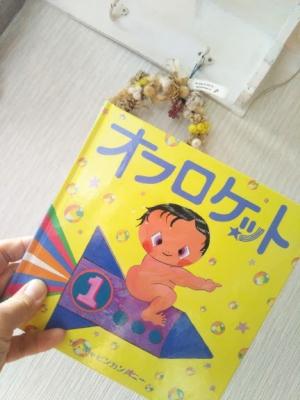 紹介オフロケット.jpg