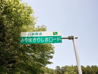 miyamakirishimaroad2.jpg