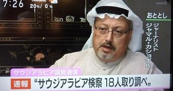 NHK カショギ氏
