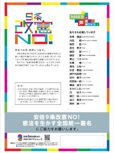 9条改憲NO