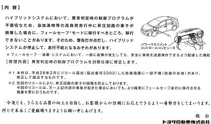 ぷりうすリコール 201810