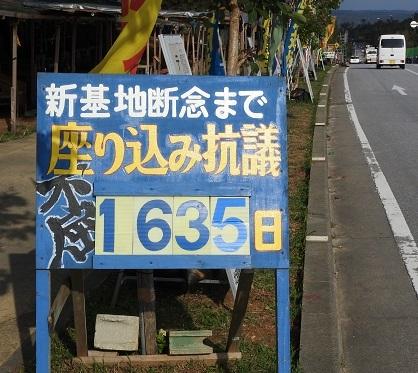 辺野古4 201812