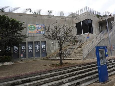 対馬丸記念館1