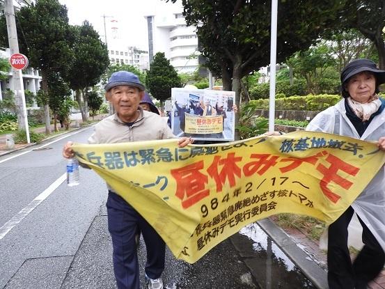 沖縄 昼デモ