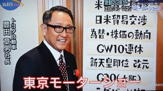WBS 豊田社長 201901