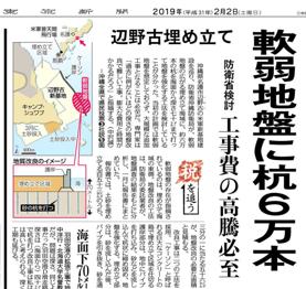 修 杭6万本 東京新聞