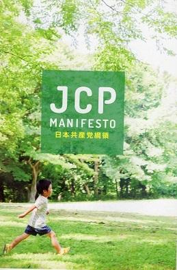 14 日本共産党綱領1