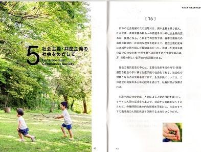 12 日本共産党綱領2