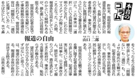 東京新聞コラム 山口二郎