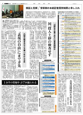 40 東京新聞 検証記事