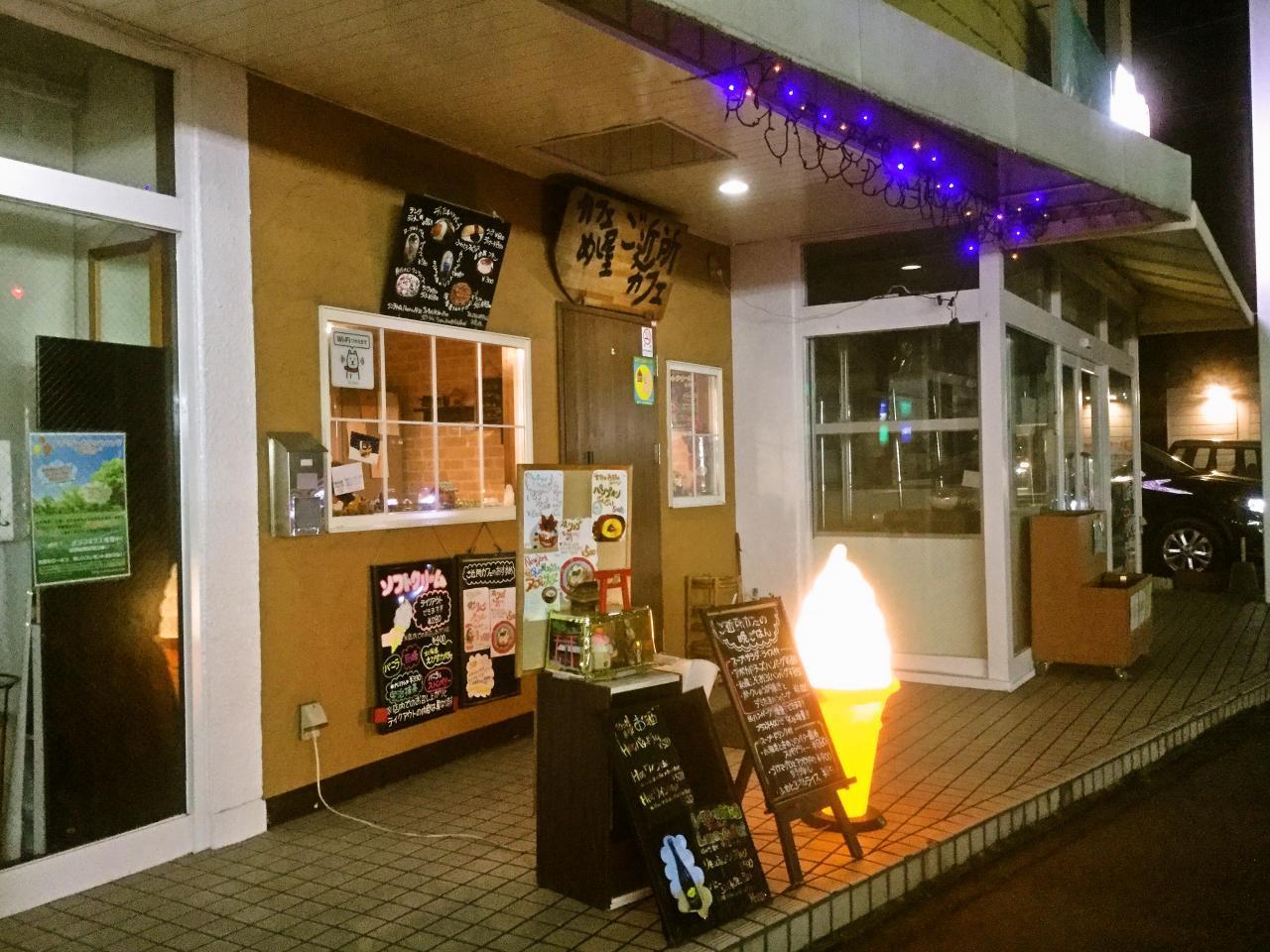 ご近所カフェ(店舗)