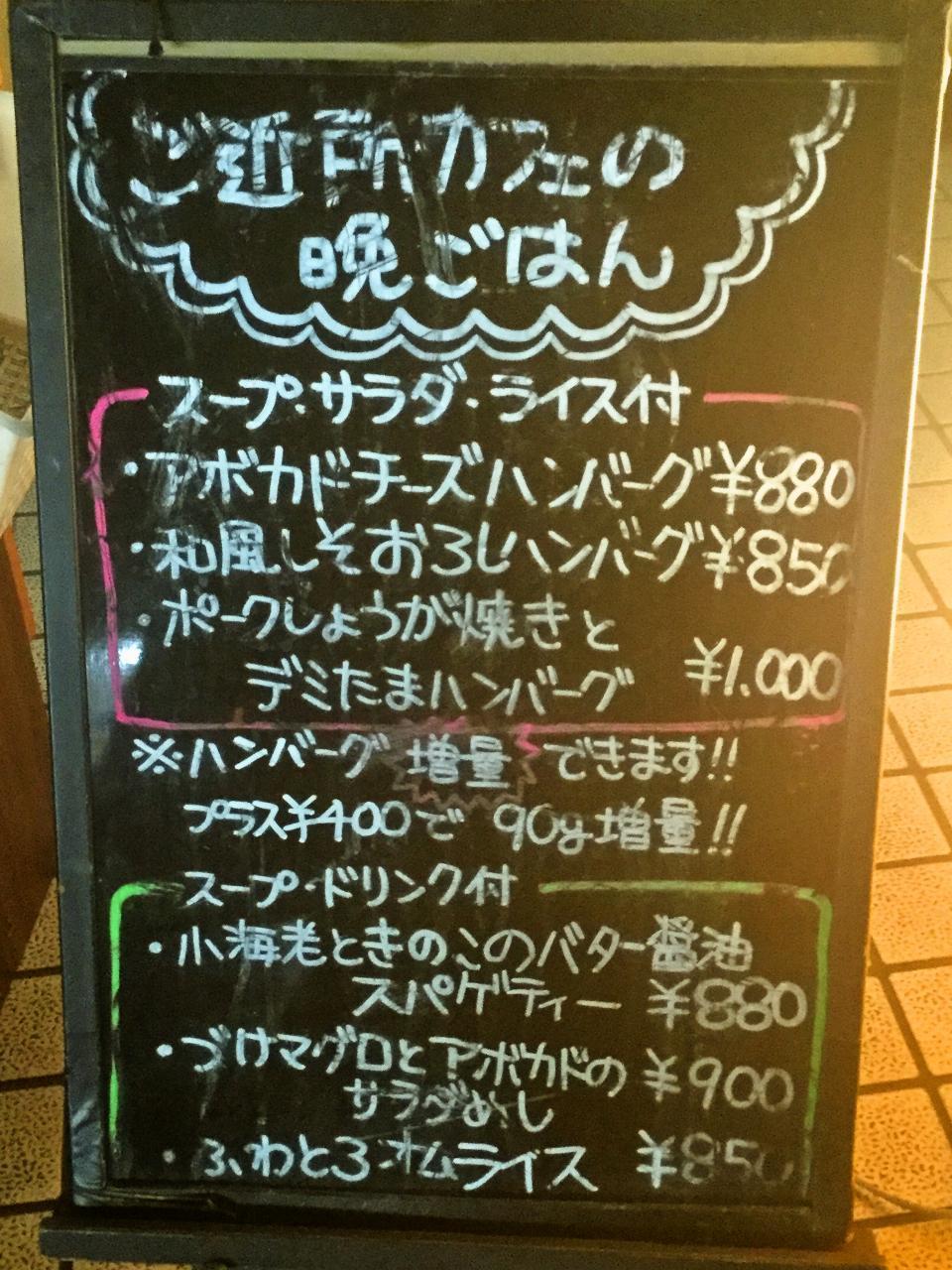 ご近所カフェ(メニュー)