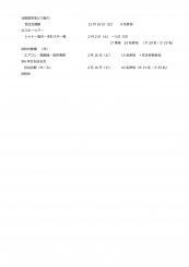 おやじの会総会資料_20190303-2