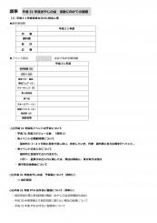 おやじの会総会資料_20190303-3