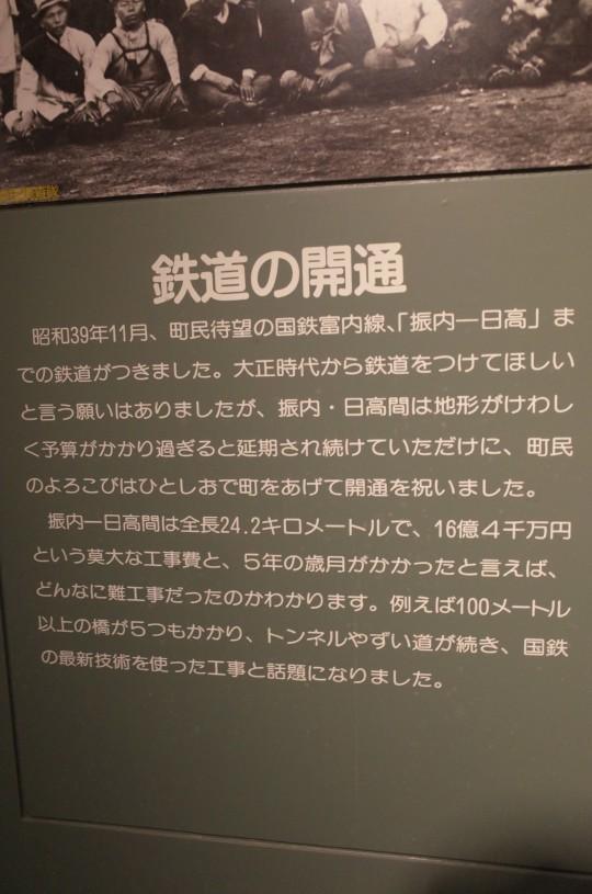 日高町駅11