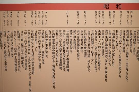 日高町駅19
