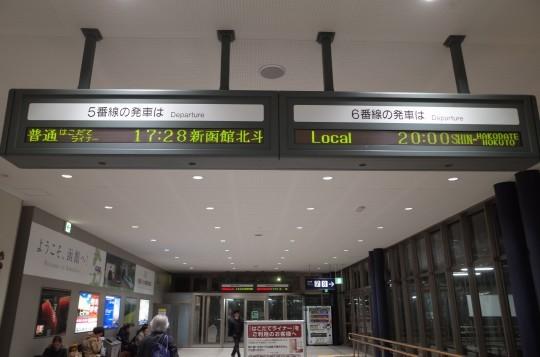 函館弾丸12