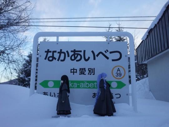 中愛別駅12