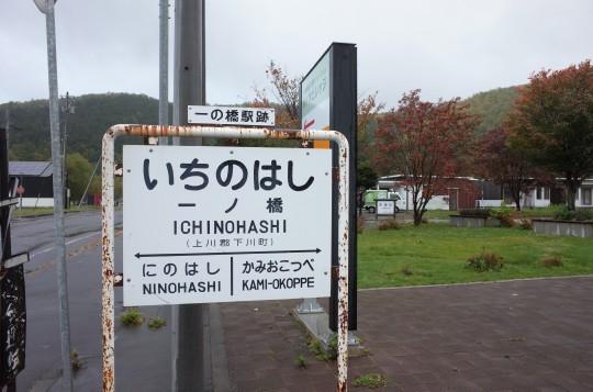 一ノ橋駅01
