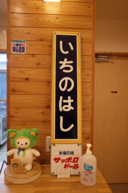 一ノ橋駅06