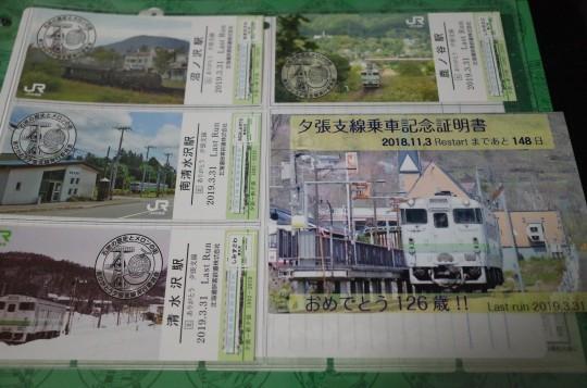 一ノ橋駅22