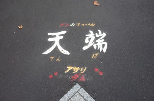 朝里ダム15