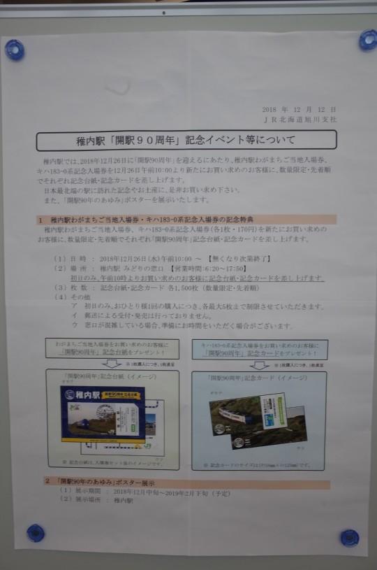 稚内駅90年10