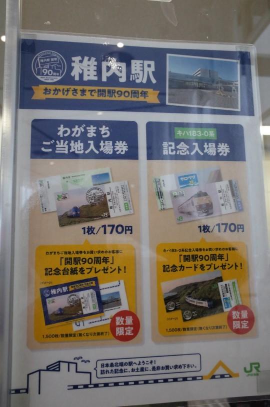 稚内駅90年11
