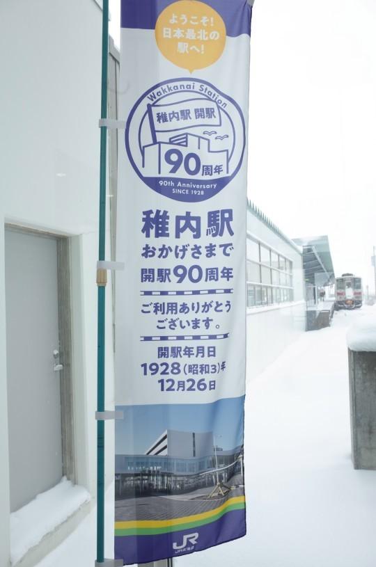 稚内駅90年12