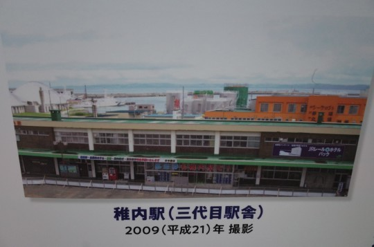稚内駅90年16