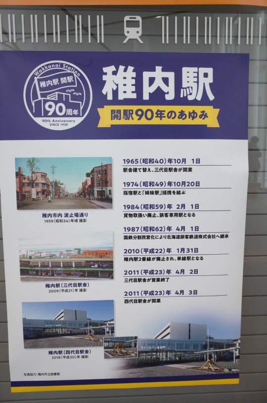 稚内駅90年15
