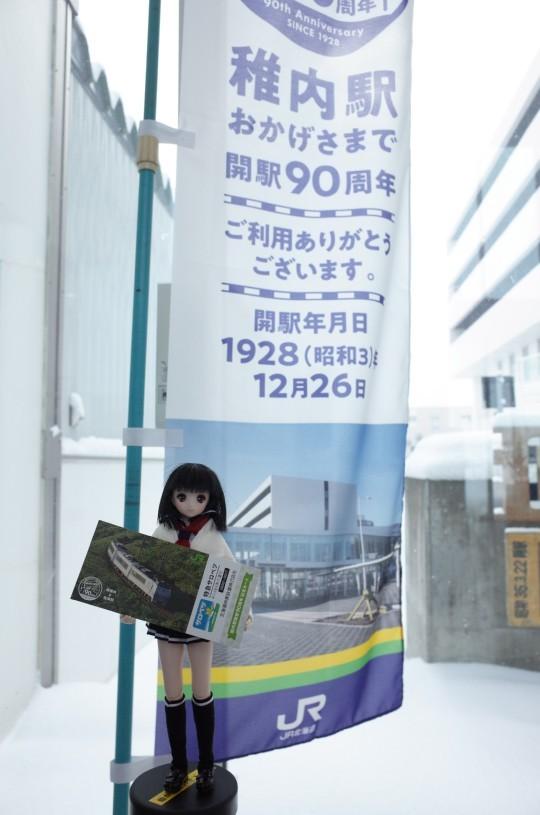 稚内駅90年13