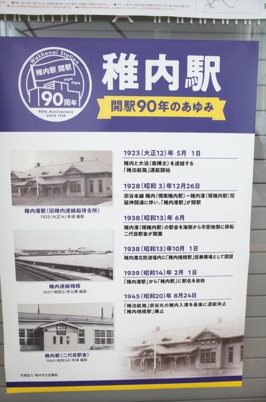 稚内駅90年14
