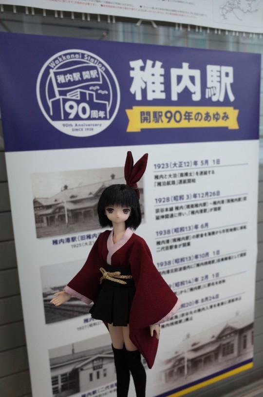 稚内駅90年17