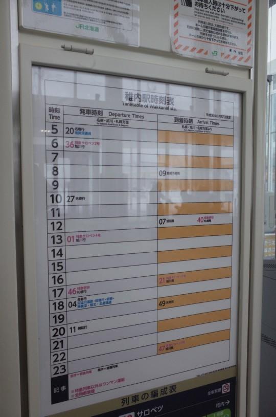稚内駅90年23