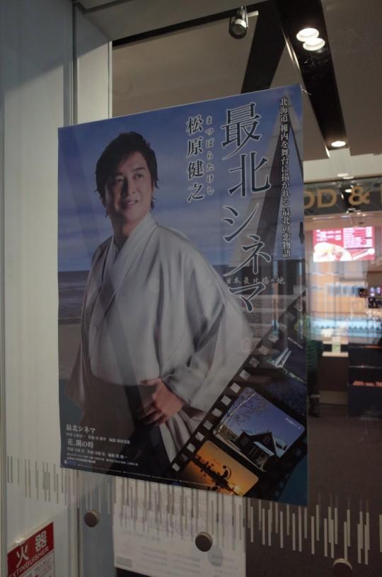 稚内駅90年29