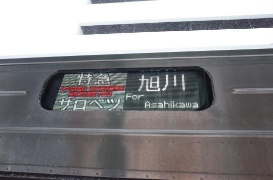 稚内駅90年32