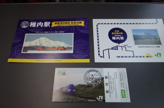 稚内駅90年34