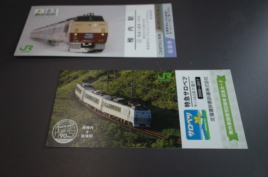 稚内駅90年35
