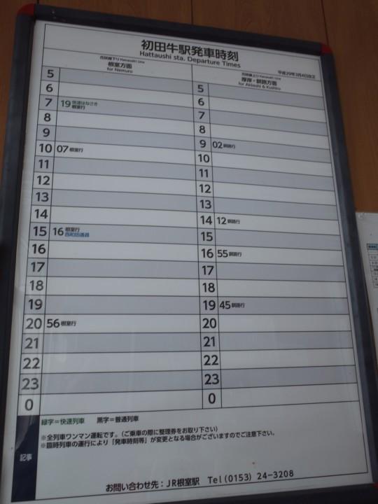 初田牛駅08