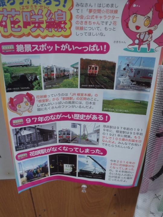 初田牛駅24
