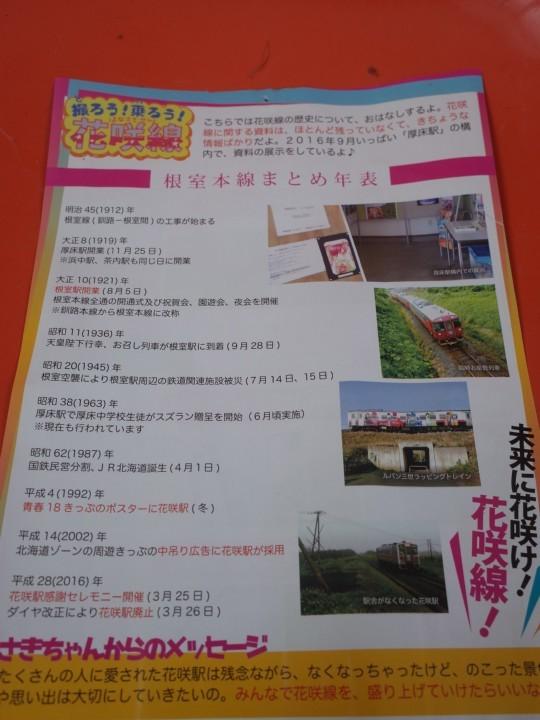 初田牛駅25